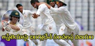 bangladesh wins 1st test match against australia