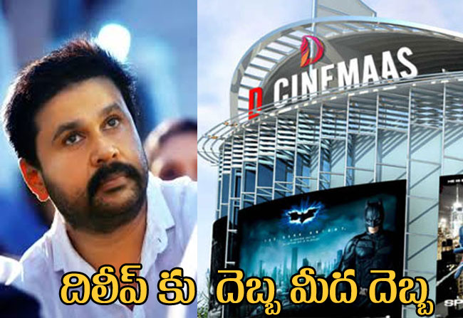 Actor Dileep's multiplex to be closed down