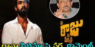 ram gopal varma comments on Rana Nene Raju Nene Mantri movie