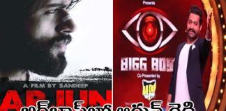 vijay-devarakonda-in-bigg-boss-telugu-house-to-promote-arjun-reddy