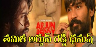 Dhunush gets arjun reddy remake rights in tamil