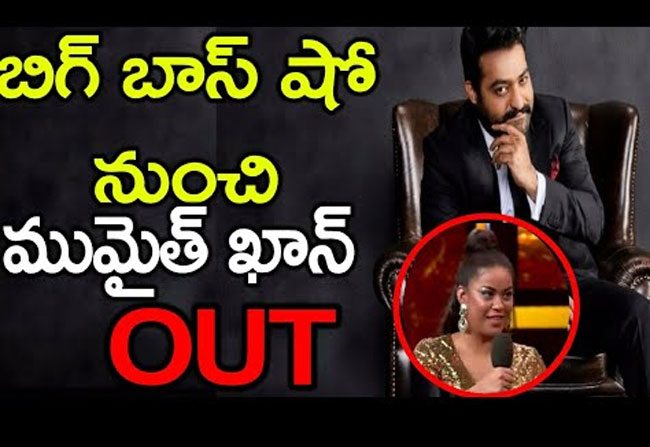 Mumaith Khan Eliminated In Bigg Boss Telugu Show