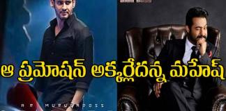mahesh-babu-not-interested-in-spyder-movie-promotion-in-bigg-boss-house