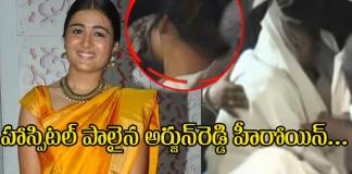 shalini pandey admit into hospital due to high fever