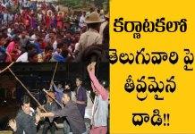 Karnataka People Attacks On Telugu States Bank Job Aspirants