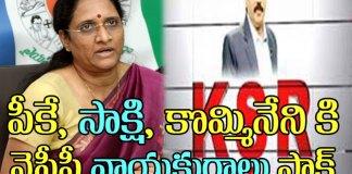 vasireddy padma comments on prashant kishor in sakshi kommineni show