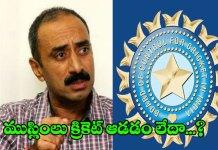 Former IPS Sanjeev Bhatt questioned BCCI in Social Media