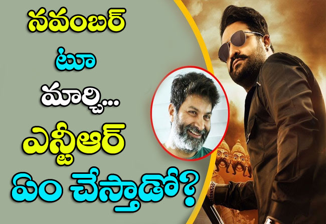 Jr NTR Trivikram Movie regular shooting in March