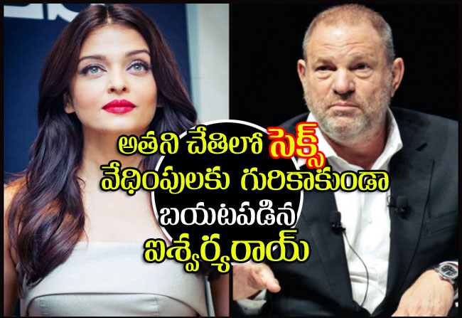 Seaman Sheffield Says Harvey Weinstein Sexual Harassment On Aishwarya Rai Harvey