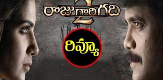 Raju Gari Gadhi 2 Movie review
