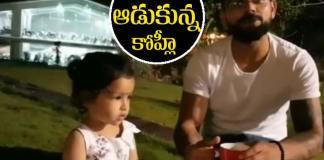 virat-kohli-played-with-dhoni-daughter-ziva