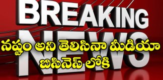 businessman's starts new news channels in Andhra pradesh for 2019 elections