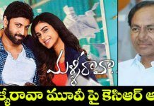 Sumanth gets request from KCR for print of Malli Raava movie