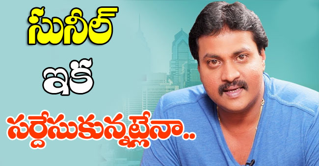 Sunil Turns again as Comedian after 2 countries
