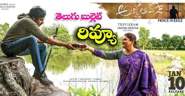 Agnathavasi Movie review