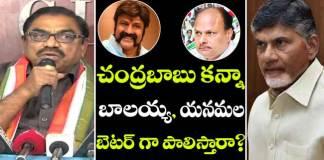 C Ramachandraiah Allegations on Chandrababu