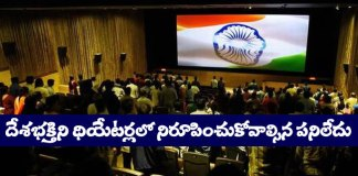 SC Has Withdrawn Its Decision On The National Anthem In Cinema halls.