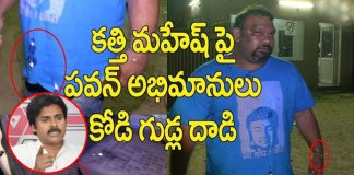 pawan-kalyan-fans-attack-on-kathi-mahesh-with-eggs