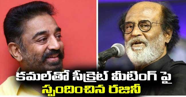 Rajinikanth praises Kamal Haasan