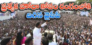 YSRCP MPs Threaten to Resign if AP Not Granted AP Special Status