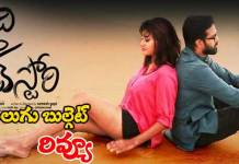 idi-naa-love-story-movie-review-rating