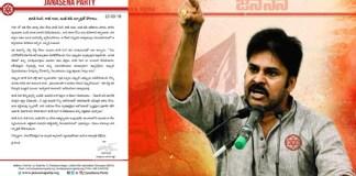 Janasena Cheif Pawan Kalyan Press Release For AP Special Status Fight