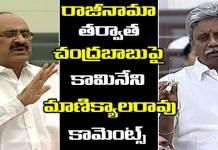 Manikyala Rao and Kamineni Srinivasa Rao Praises chandrababu
