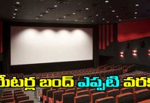 South India Cinema theatres bandh continue to March 3rd week