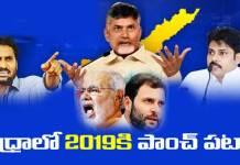 War Between TDP, YSRCP,Janasena,BJP and Congress for 2019 elections in AP