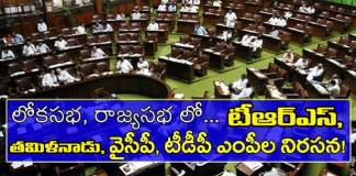YSRCP and TDP MP's Protest in parliament again