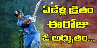 India won world Cup against Sri Lanka in Dhoni Captaincy
