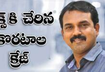 Koratala Siva may Replaces Rajamouli Place