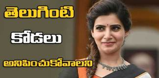 Samantha wants to Own Dubbing for Mahanati Movie