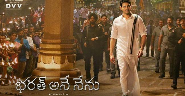 bharath ane nenu movie ready to release