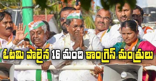 16 Congress Ministers lost in Karnataka election 2018