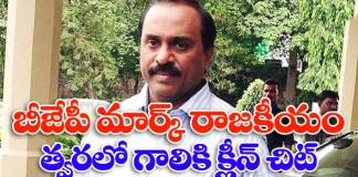 BJP govt may give clean chit to Gali Janardhan Reddy over Mining scam