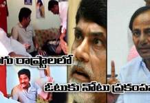 Cash for Vote scam case hot topic in AP and Telangana