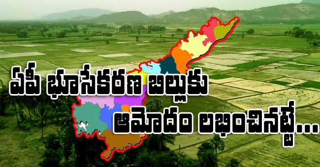 Central govt accept Land Acquisition act 2017 Bill in AP