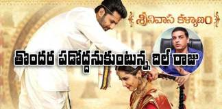 Dil Raju postponed Nithin Srinivasa Kalyanam movie release