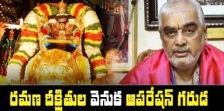 Operation Garuda behind Tirumala head Priest Ramana Deekshitulu