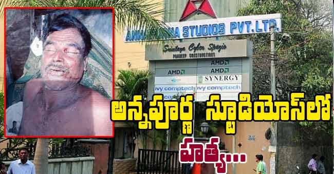 man suspected to death at annapurna studio