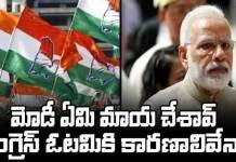 reasons behind congress defeat on karnataka elections
