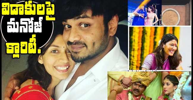 Manchu Manoj clarity on Divorce with his wife Pranathi