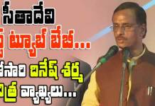 UP Deputy CM Dinesh Sharma says Sita was Test Tube Baby