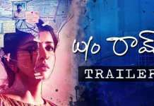 Wife Of Ram Trailer