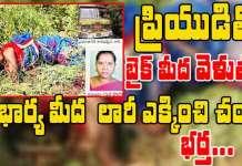 husband killed wife ramanamma at cheepurupalli