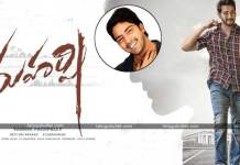 Allari Naresh About His Movie With Mahesh Babu