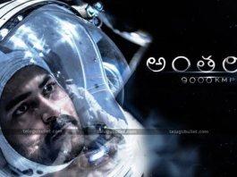 Varun Tej Antariksham 9000kmph Movie Release Postponed
