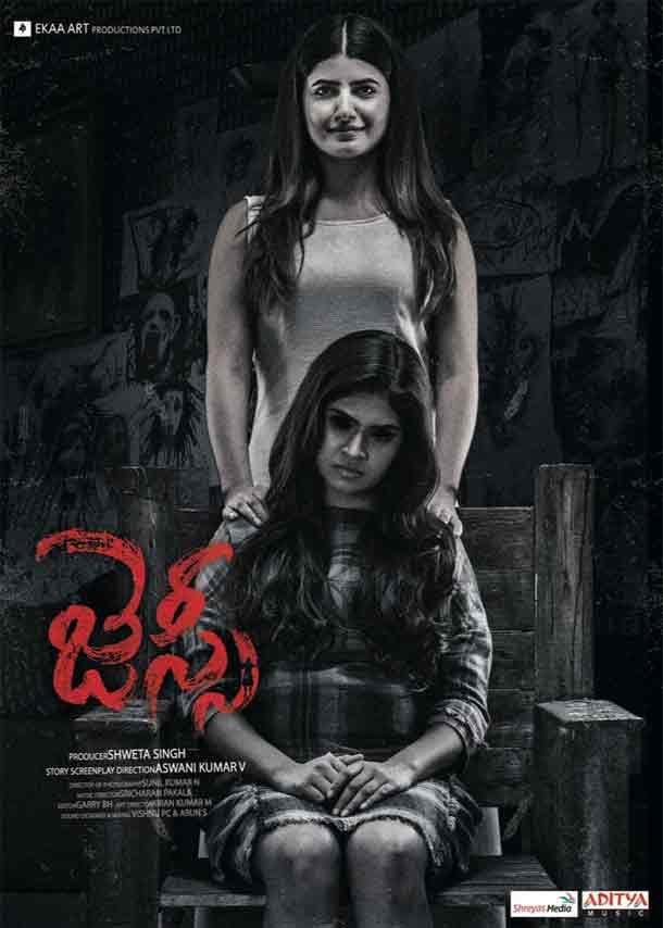 New Director Aswani Kumar Jessie Movie First Look Release