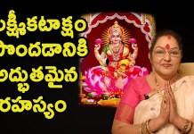 Amazing secret to getting Lakshmi Kataksham!